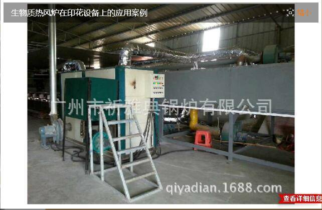 SUNKEY hot blast furnace for printing