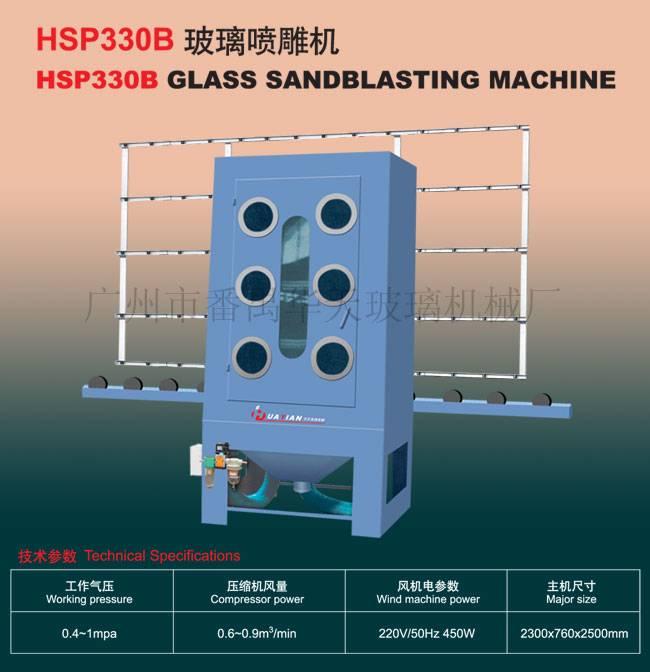 Glass Processing Machinery/HSP330B Glass Sandblasting Machine