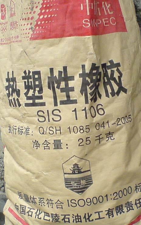 Thermoplastic elastomer SIS1105 SIS1106 SIS1124 SIS1126