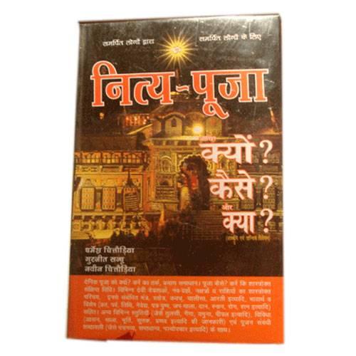 Nitya Puja -Akhir Kyon? kaise? Aur kya?