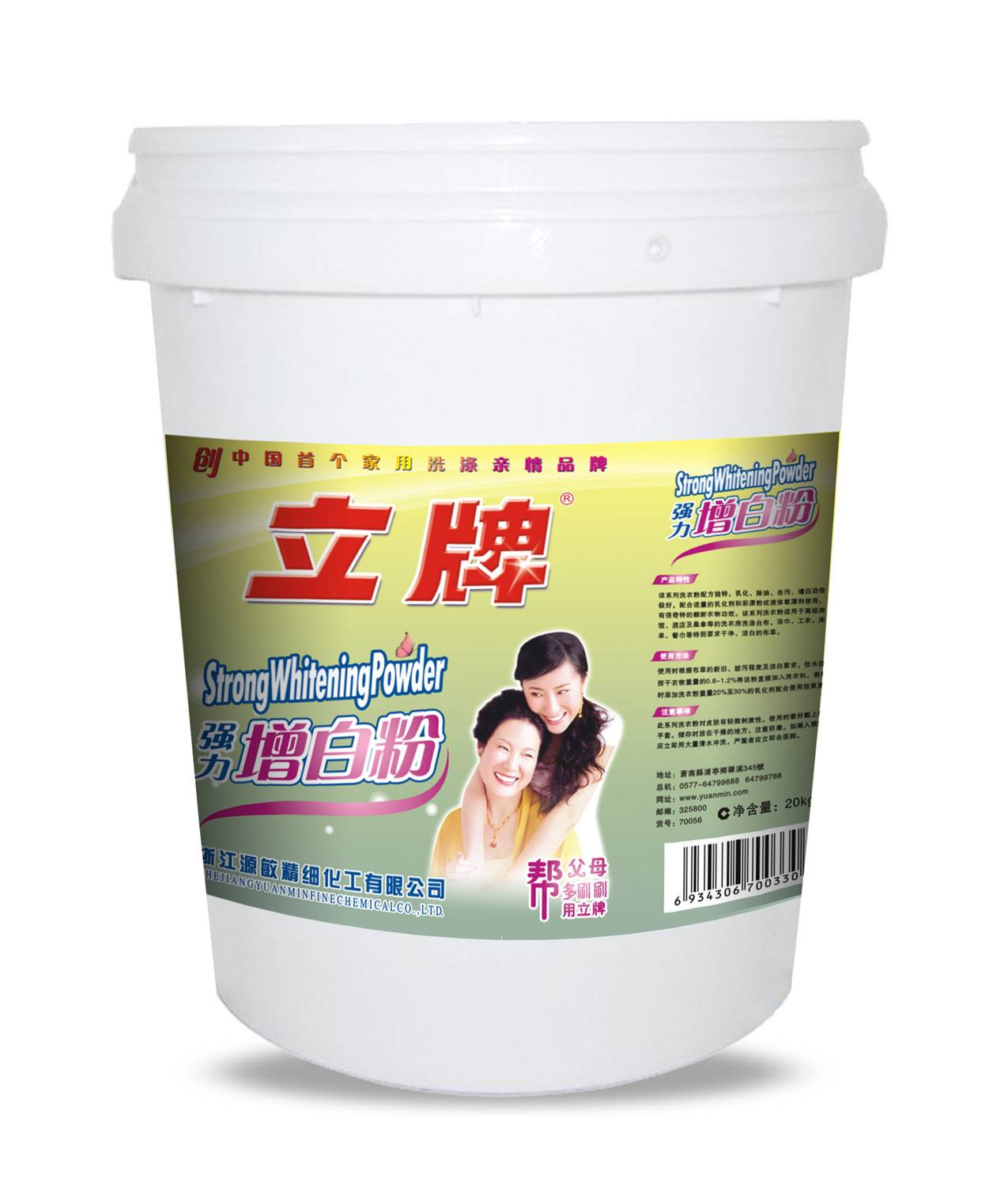 Strong Whitening Powder, 20kg, Nice Emulsifying, Daily chemicals, OEM, The laundry and hotel use.