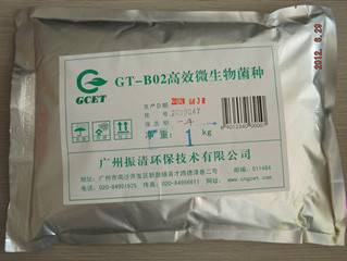 GT-B02 High Efficiency Microbial Strains