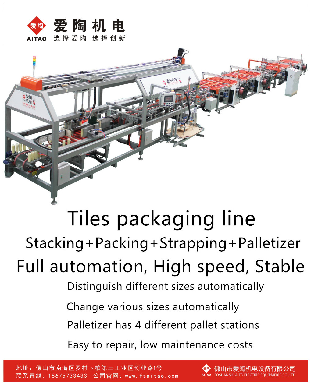 tile automatic packaging machine DPJ