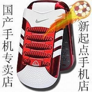 Nike phone