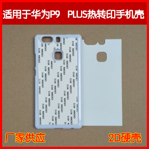 China Suppliers Wholesale pc Sublimation Blank Phone Case For HUAWEI P9/P9 PLUS