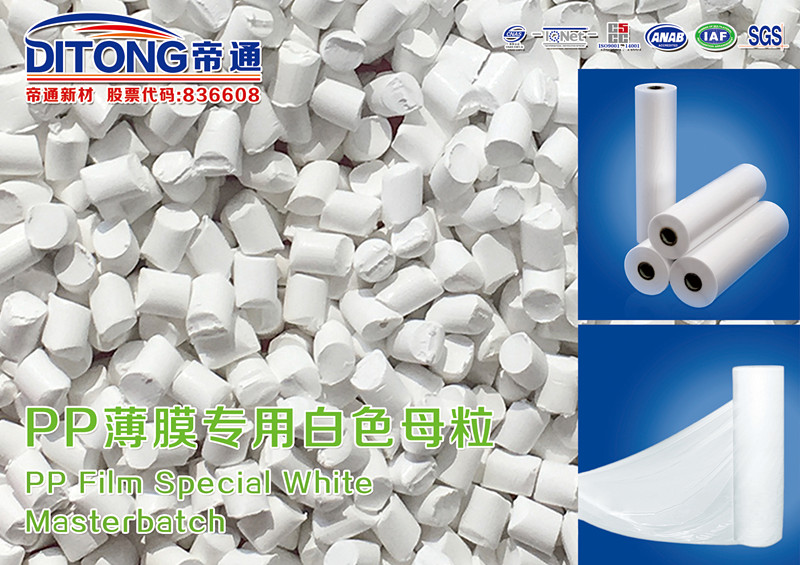 white color masterbatch for pp/pe plastic film