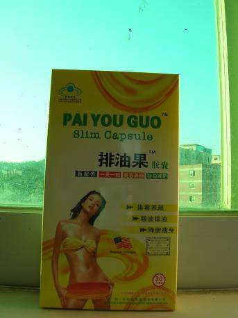 Pai You Guo Capsules(30 capsules)