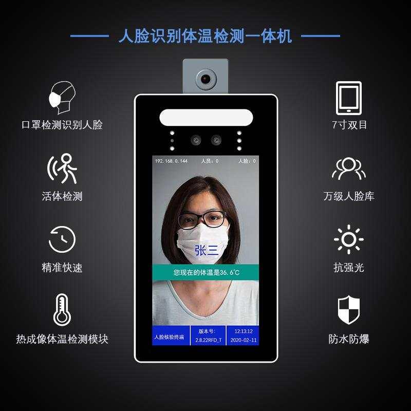 Face recognition body temperature detector