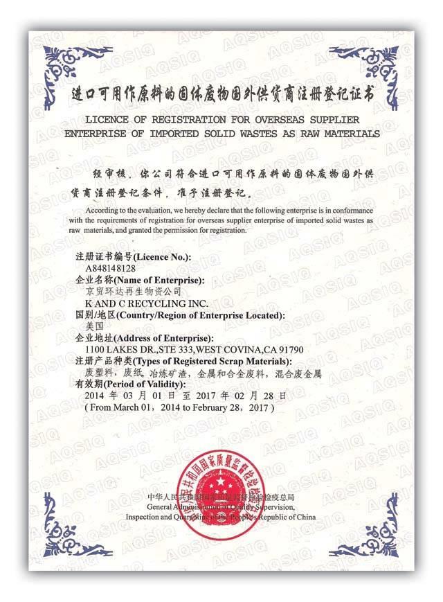 Aqsiq License Kc International Consulting Cod