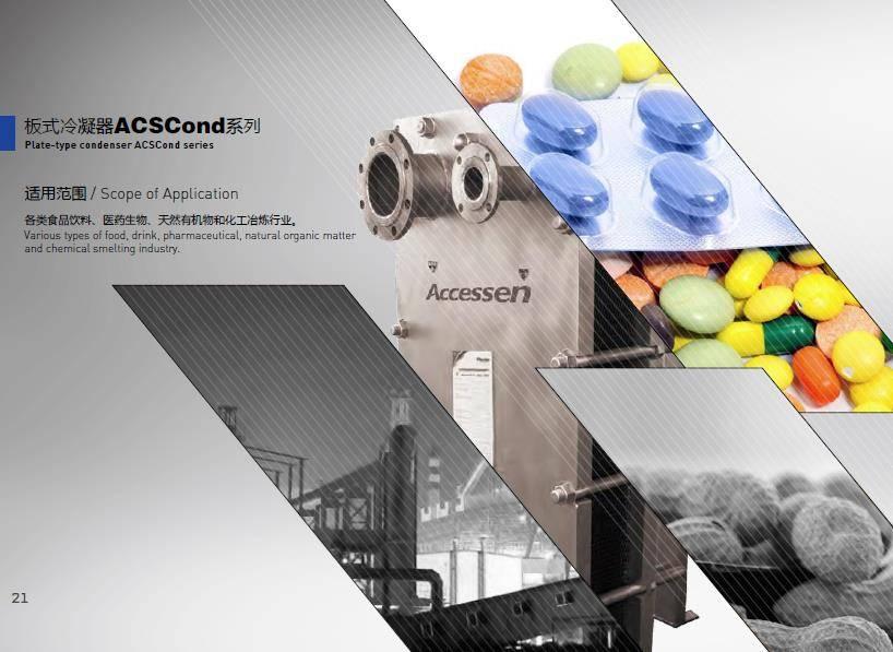 Accessen Plate-type condenser ACSCond series