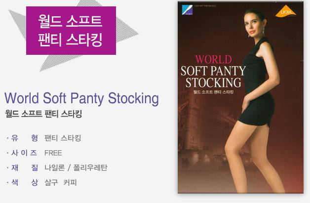 World Soft Pantyhose Stocking