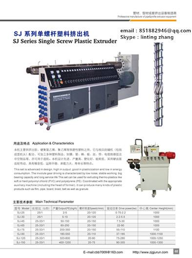 SJ Series Single Screw Plastic Extruder