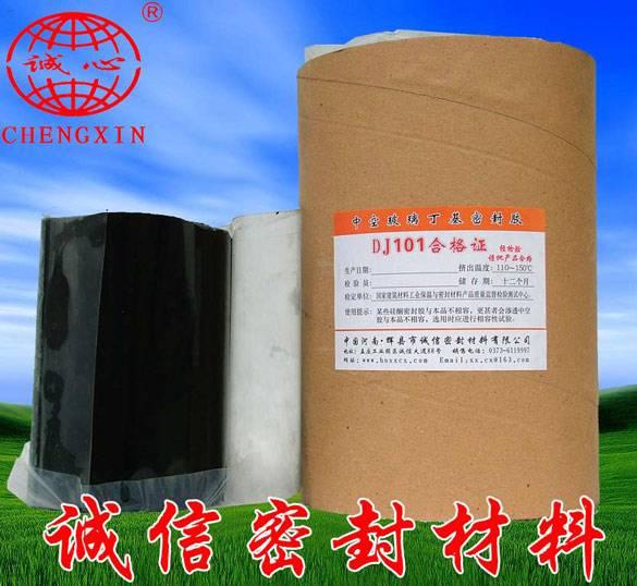 Insulating Glass Butyl Sealant - Huixian Good Faith Sealing