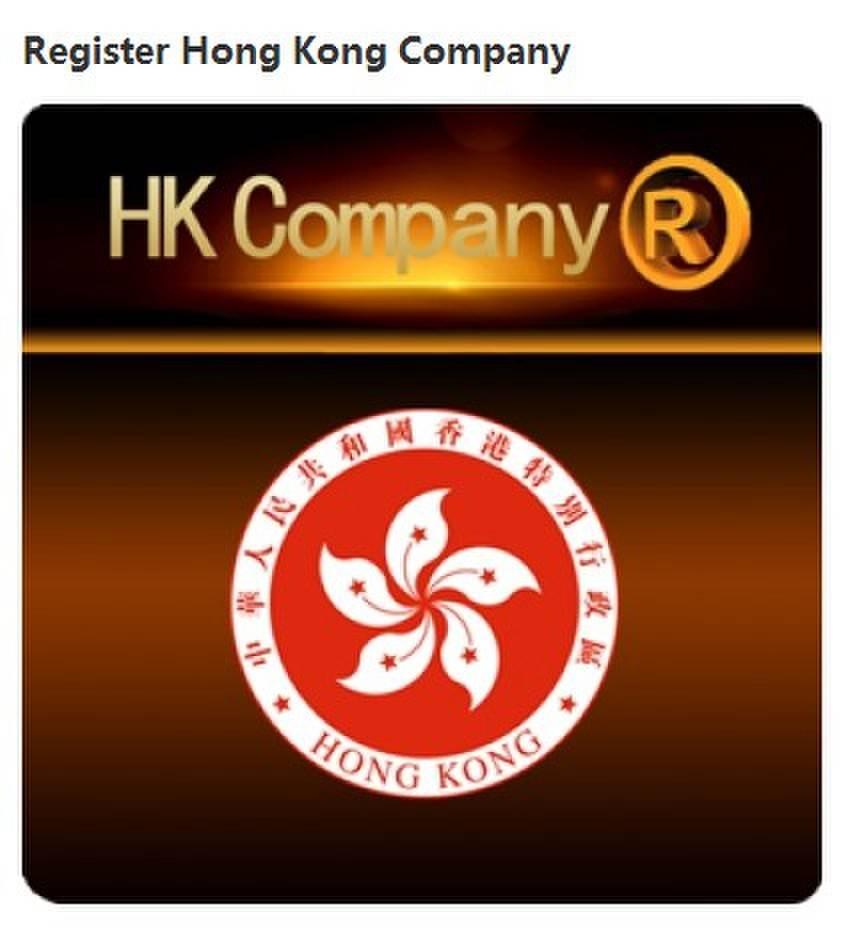 hk Company type and name