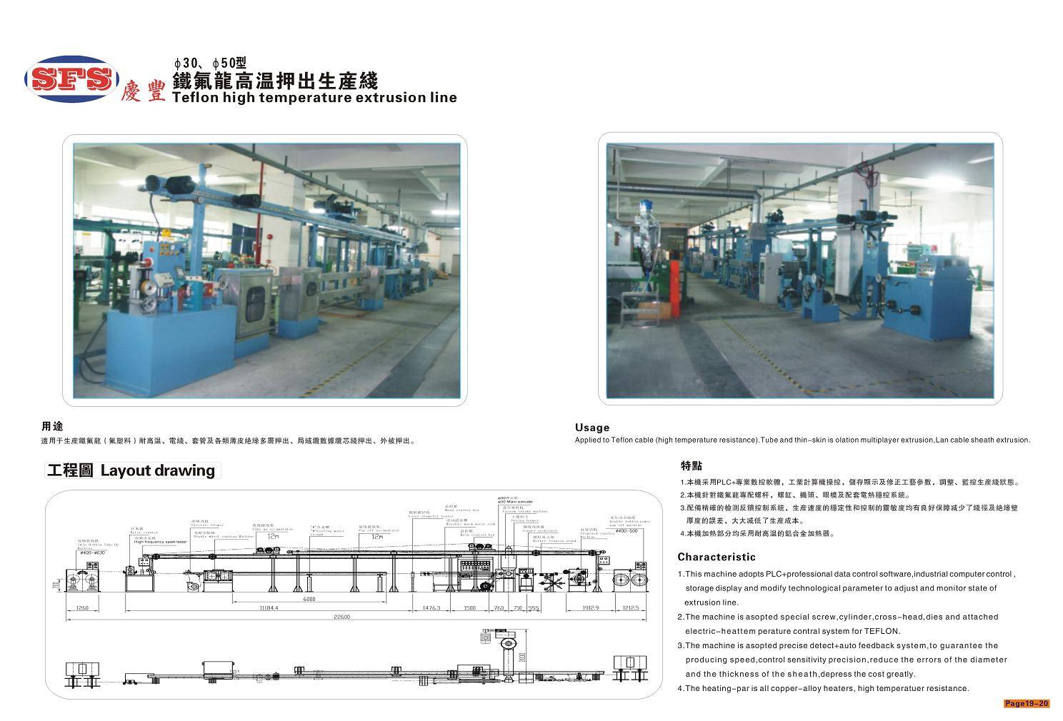30/50High Temperature Teflon Extrusion Line