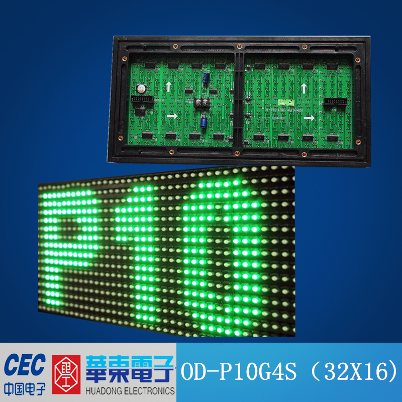 OD-P10G4S-(32X16) LED Display , Green, outdoor