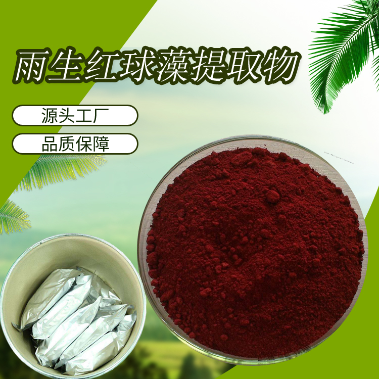 Astaxanthin, a natural raw material of Haematococcus pluvialis extract, ranges from 1% to 98%.