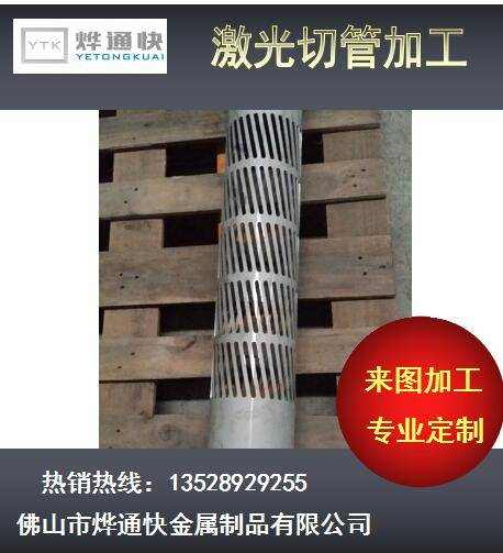 Laser Cutting Slotted Casing Pipes For New Design By Foshan Yetongkuai