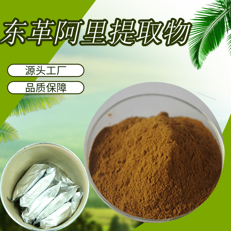 Dongge Ali Extract Malaysia Dongge Ali Extract 50:1 TLC Dongge Ali Spot