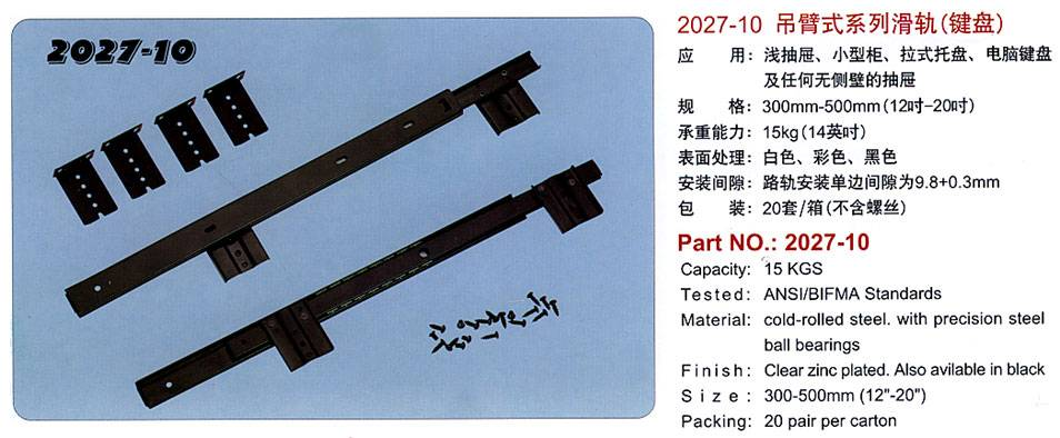 Slide Rail/Guide/Bearings/Ball-Bearing Rail/Three-Fold Rail