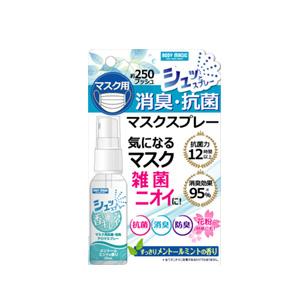Body Magic Mask Antibacterial-Deodorize Splay