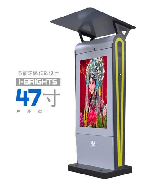 47inch Outdoor Sunlight Readable LCD Digital Display