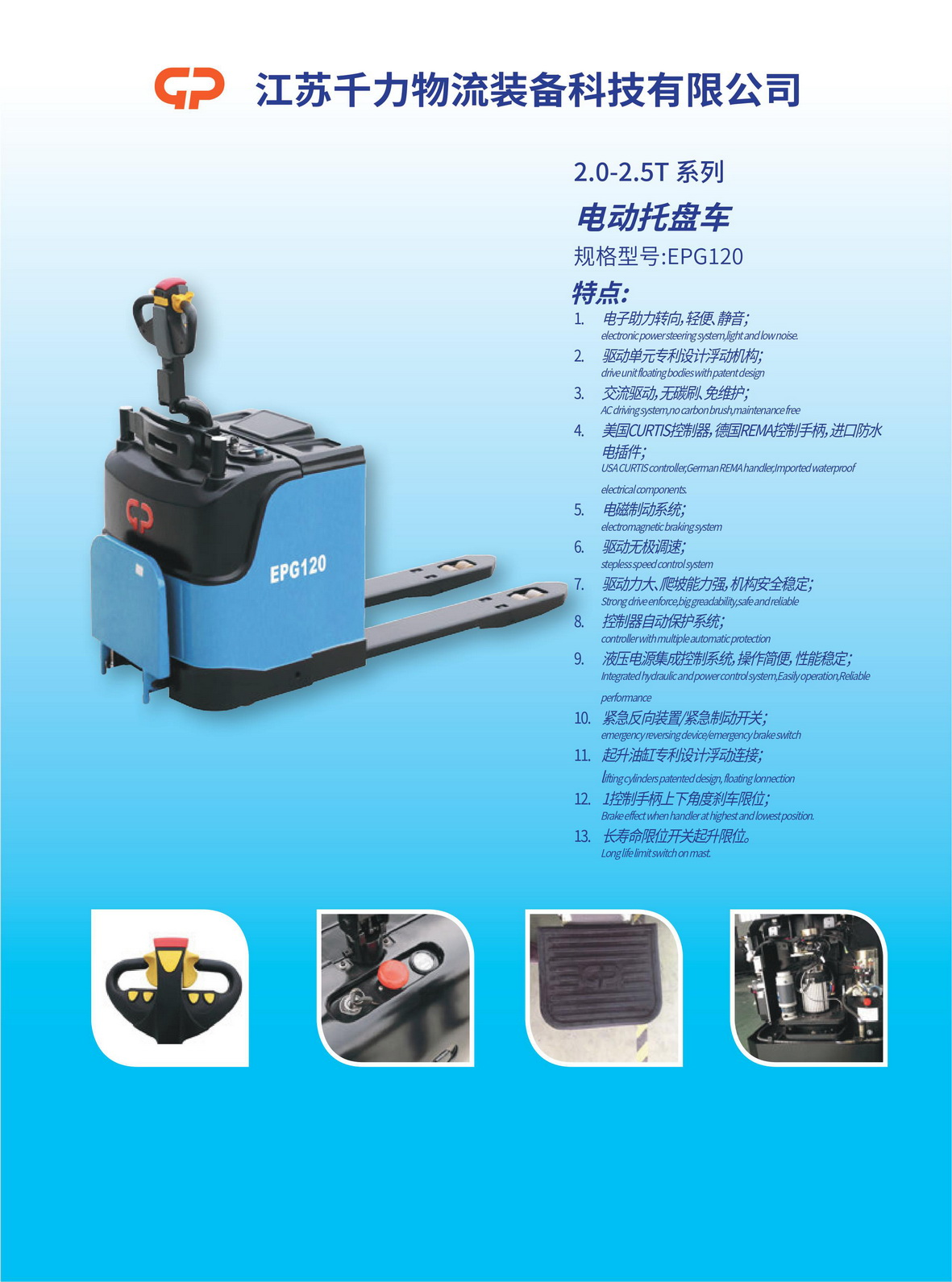 elelctric pallet truck
