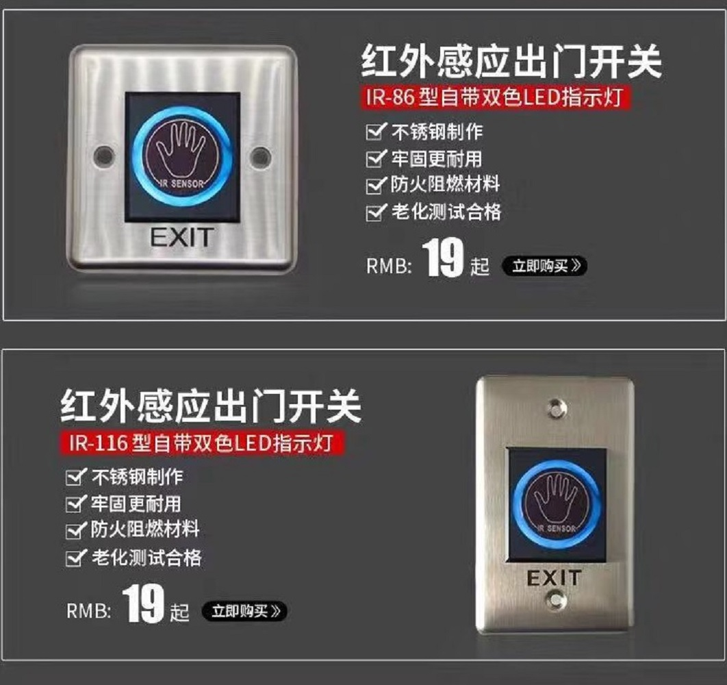 door and gate switch