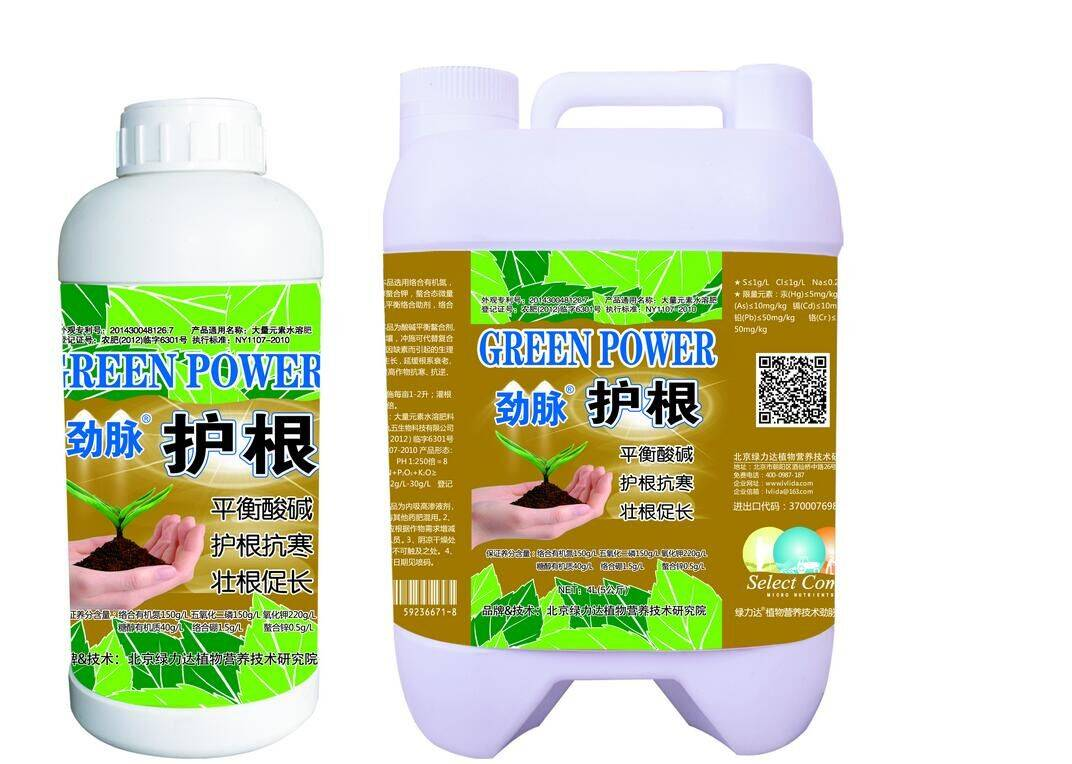 Functional water soluble fertilizer