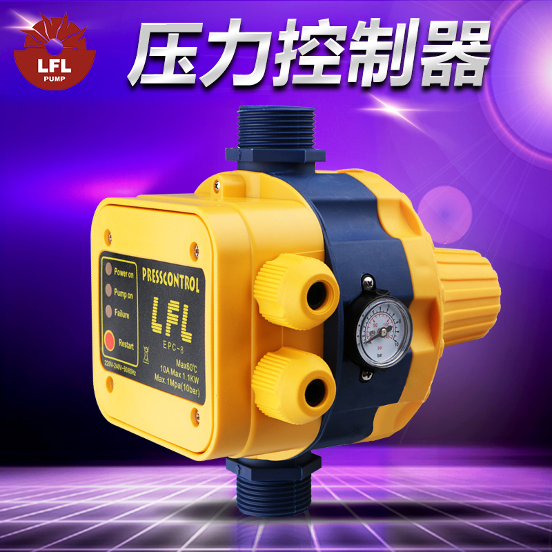 Pressure controller of water pump yellow EPC-8