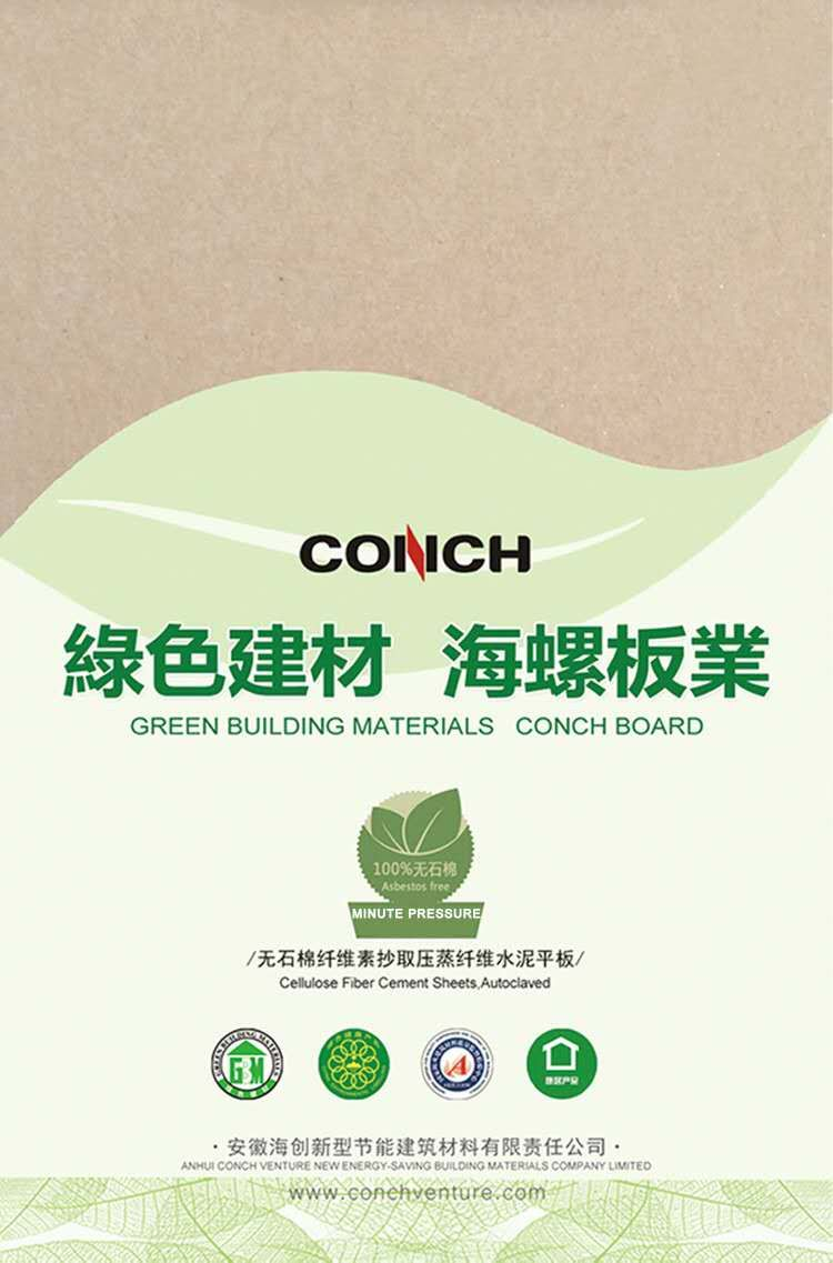 Minute-pressure fiber cement boards 1.45g/cm3