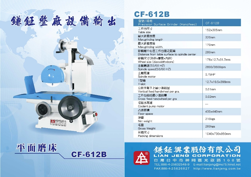 Small surface grinding machine CF-612B