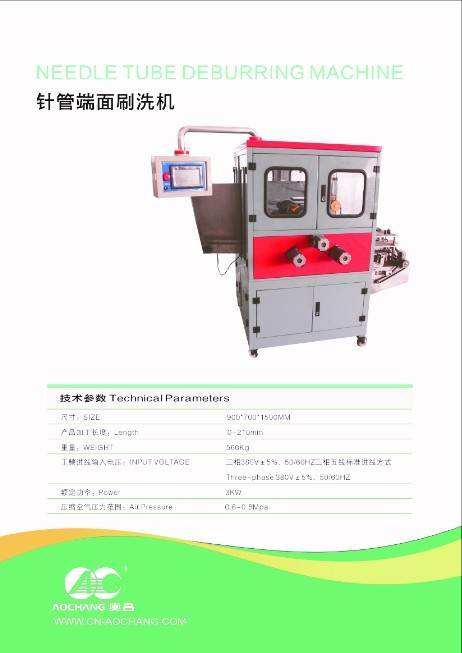 Needle Tube Deburring Machine