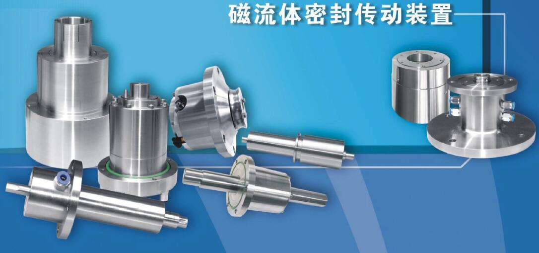 Magnetic Fluid Sealing Transmission