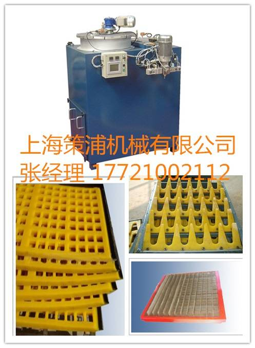 polyurethane screen plate making casting machine
