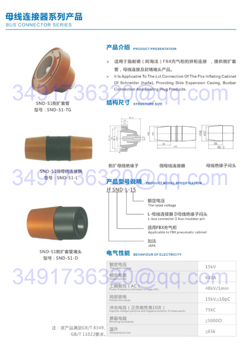 bus connector accessory series for high voltage cable