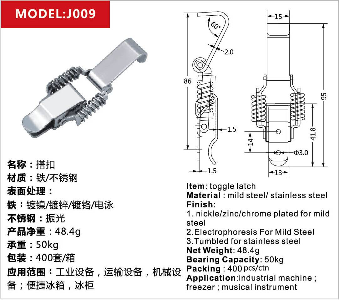 Spring loaded latch J009