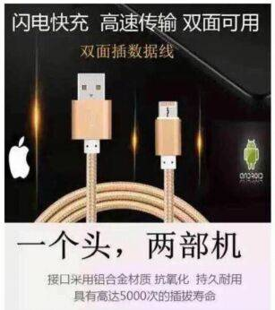 2 in 1 reversible charging cable