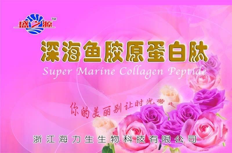 super marine collagen capsule