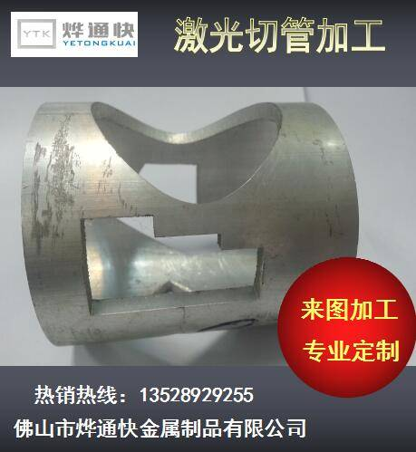 high quality aluminum pipe with 3D laser cutting from YETONGKUAI