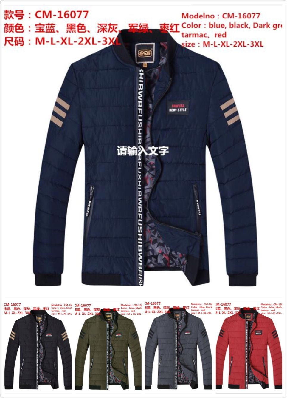 MEN'S JACKET CM-16077