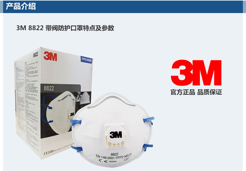 3m masque antivirus