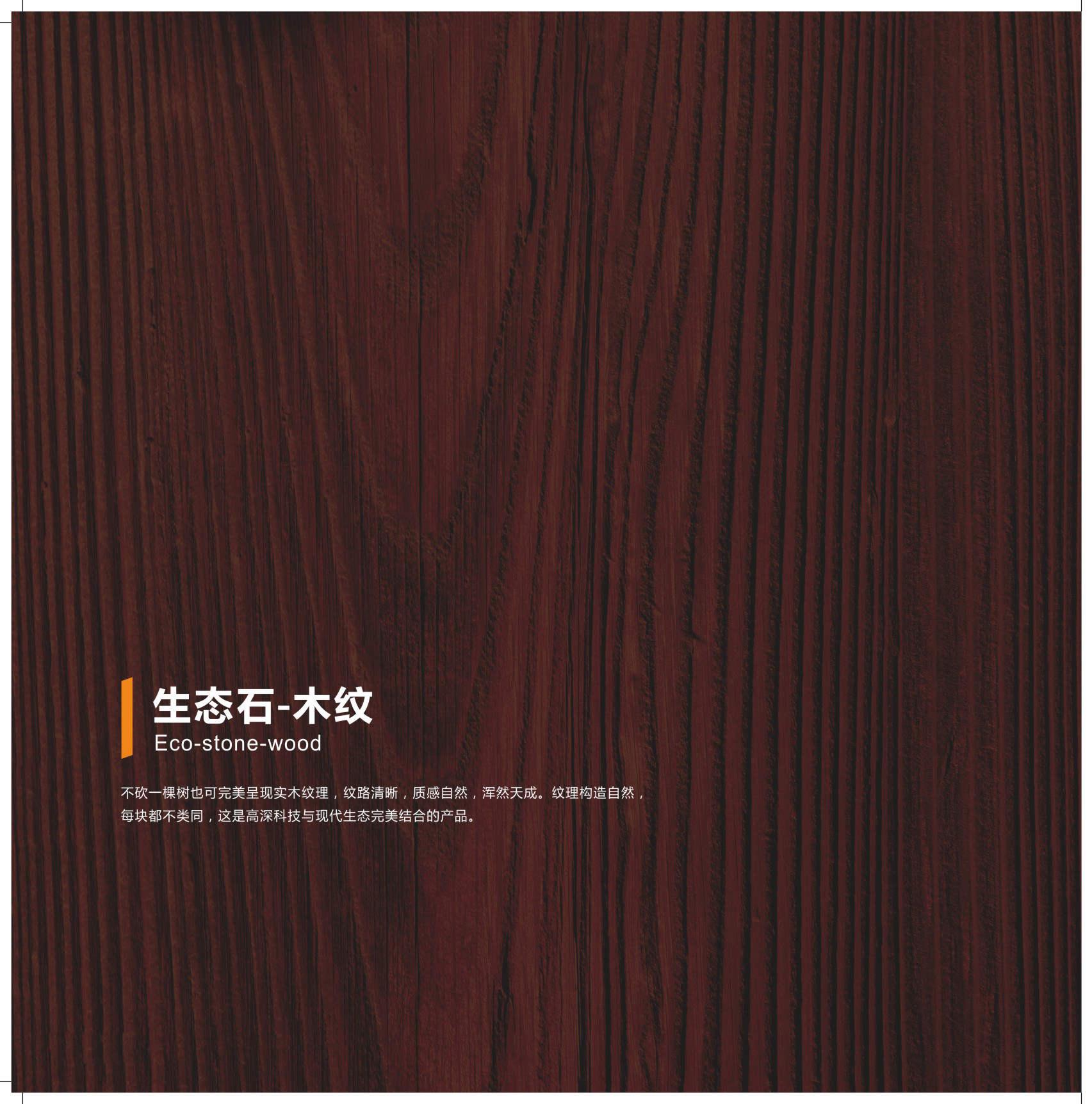 China baidai qimei wood grain pattern flexible and soft stone