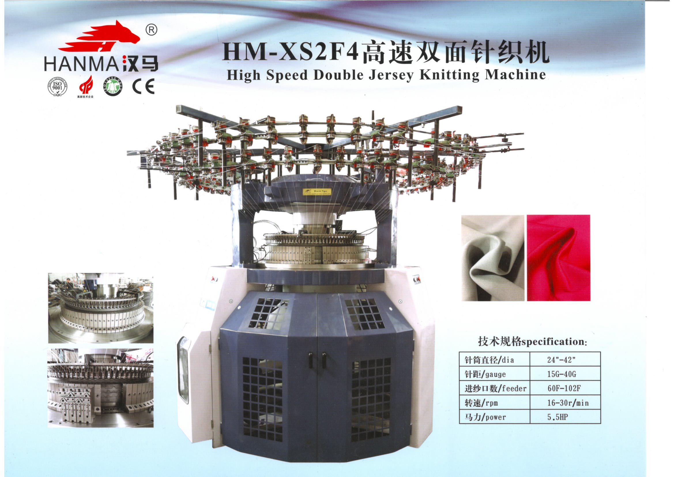 High Speed Double Jersey Knitting Machine