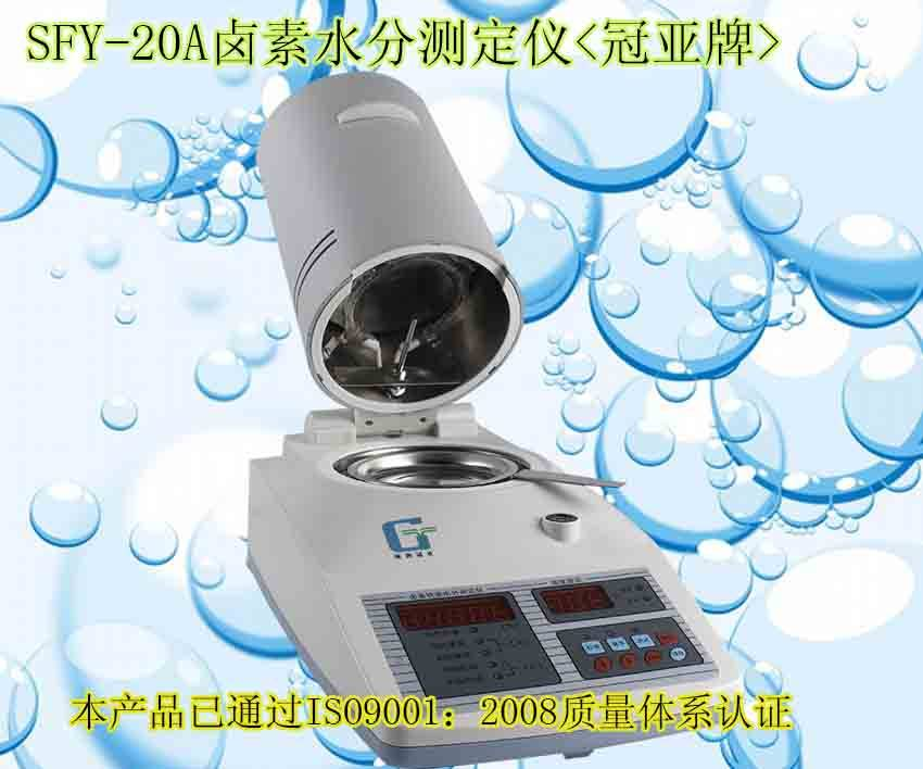 High precision digital halogen moisture analyser