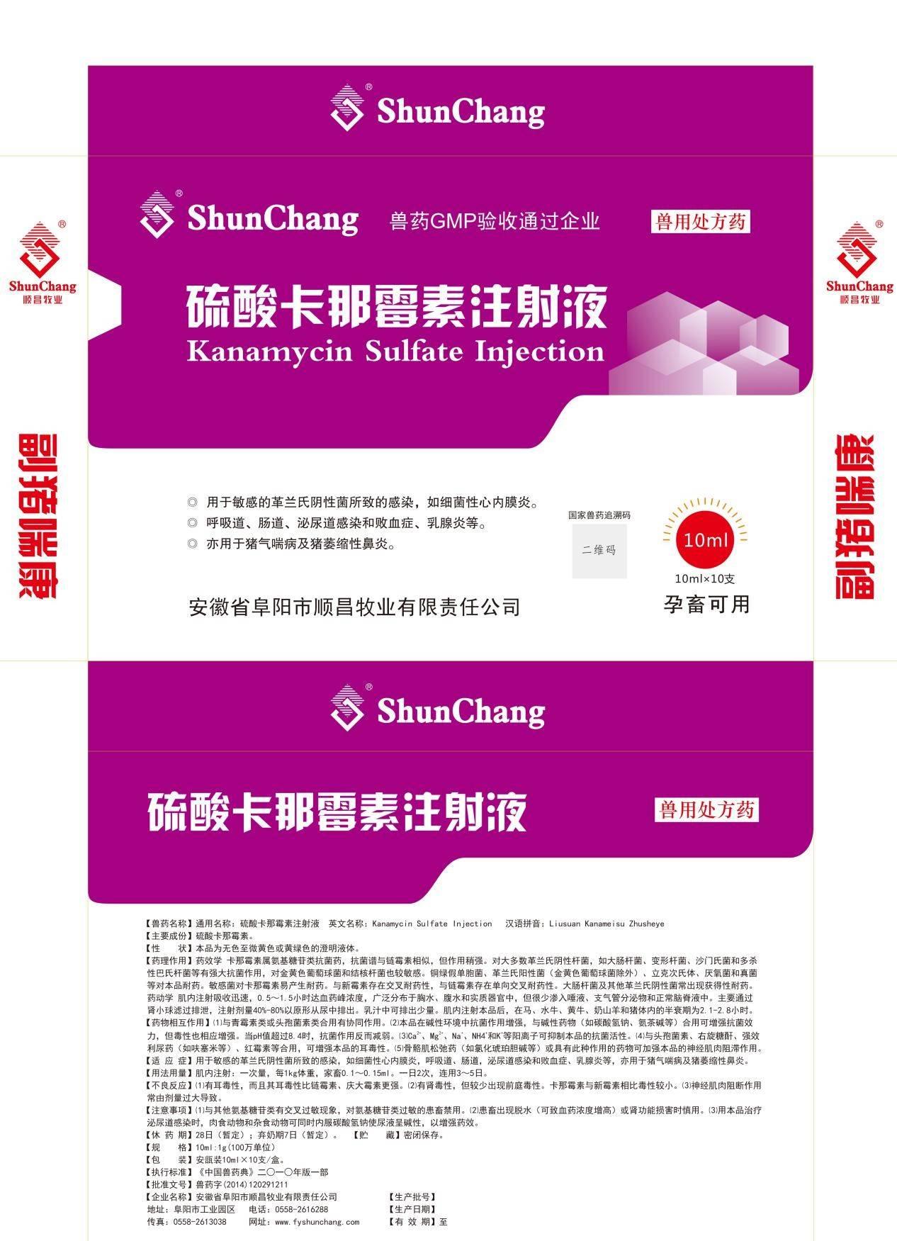 Kanamycin sulfate injection