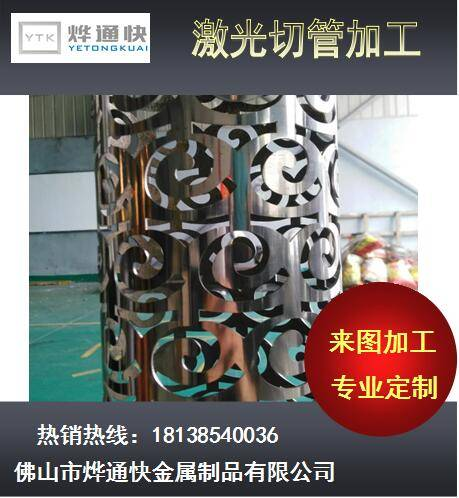 Laser Cut Pierced Steel Sheet Metal Tube/Pipe By foshan yetongkuai