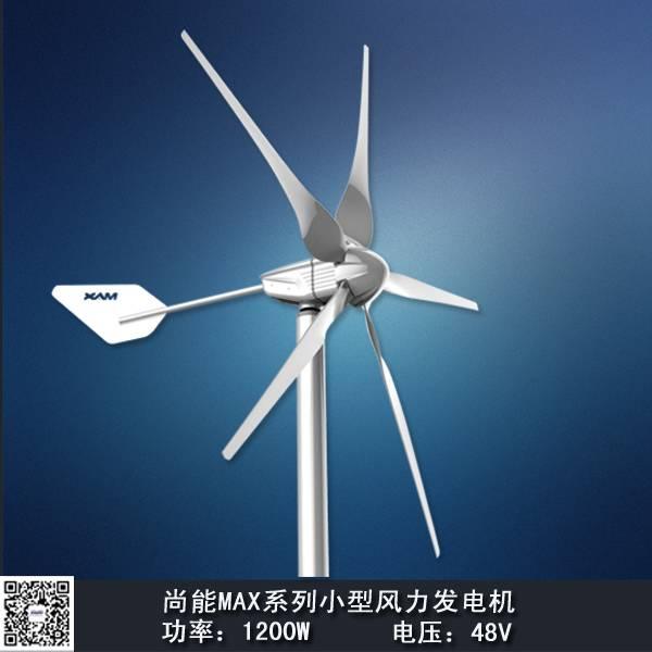 hot sell 1200w 48V wind generator