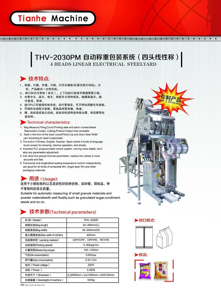 THV-2030PM 4 heads weigher and packing machine